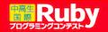 中高生国際Rubyプログラミングコンテスト